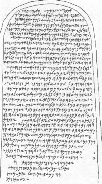 Mesha Tablet text
